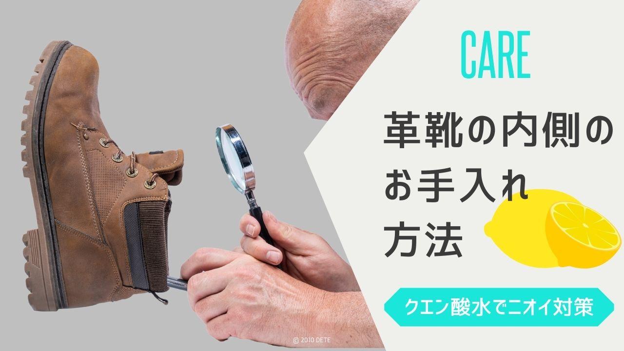 革靴の内側の手入れ方法|クエン酸水でにおい対策