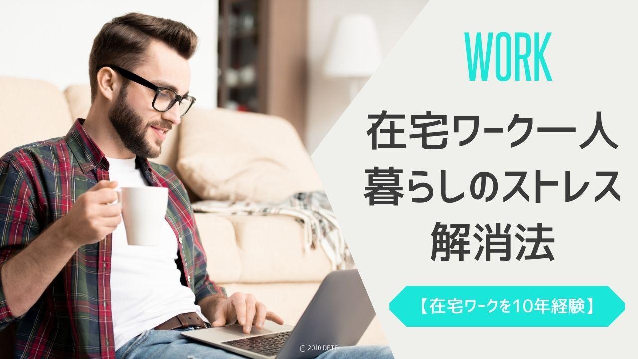 【10年経験】在宅ワーク一人暮らしのストレス解消法