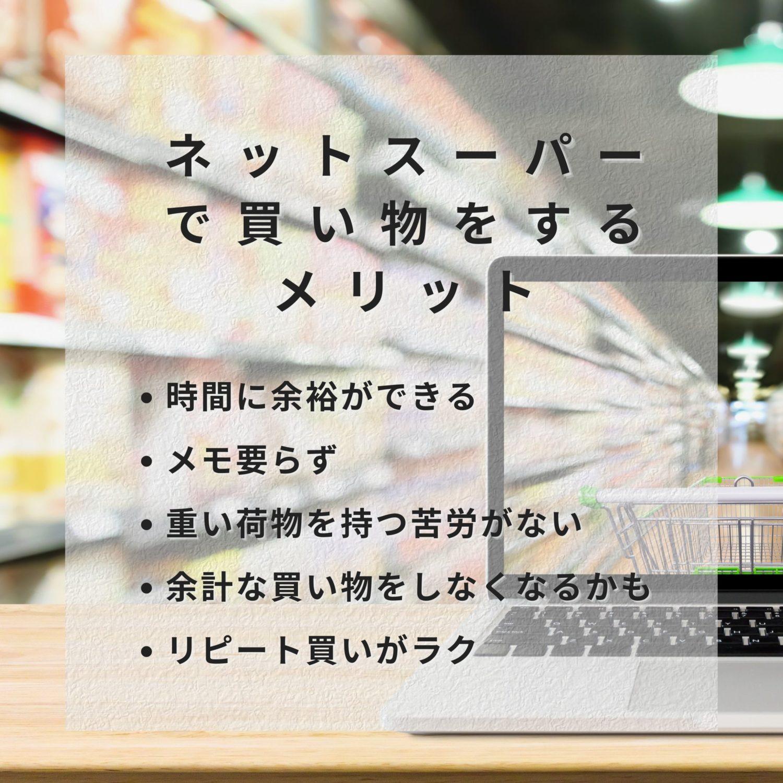 ネットスーパーで買い物をするメリット