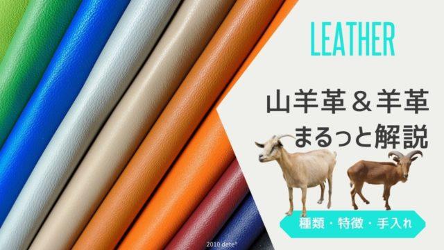 山羊革&羊革をまるっと解説|特徴や性質