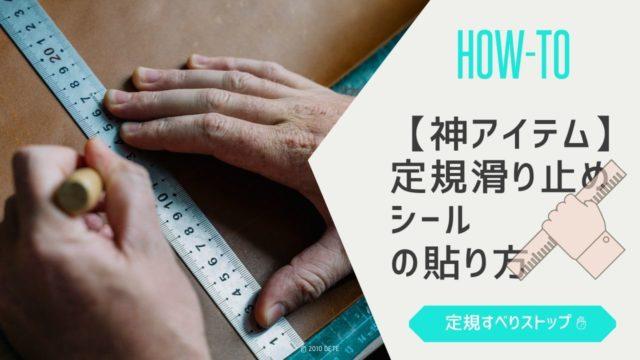 【超絶使える】定規滑り止めシールの貼り方